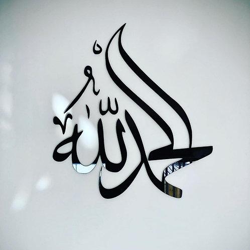 3mm Black Acrylic Alhamdulillah Wall Art