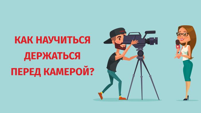 Как научиться держаться перед камерой