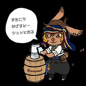 アルコール(イラスト.png