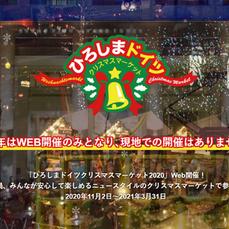 クリスマスマーケット協賛