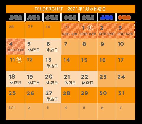 felderchef_calendrier_2021_01.png