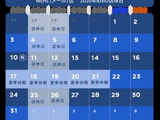 Mehl夏休み&三越パン販売終了のお知らせ
