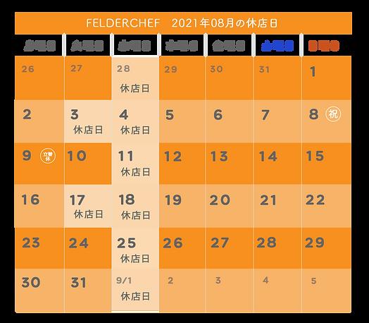 felderchef_calendrier_2021_08.png