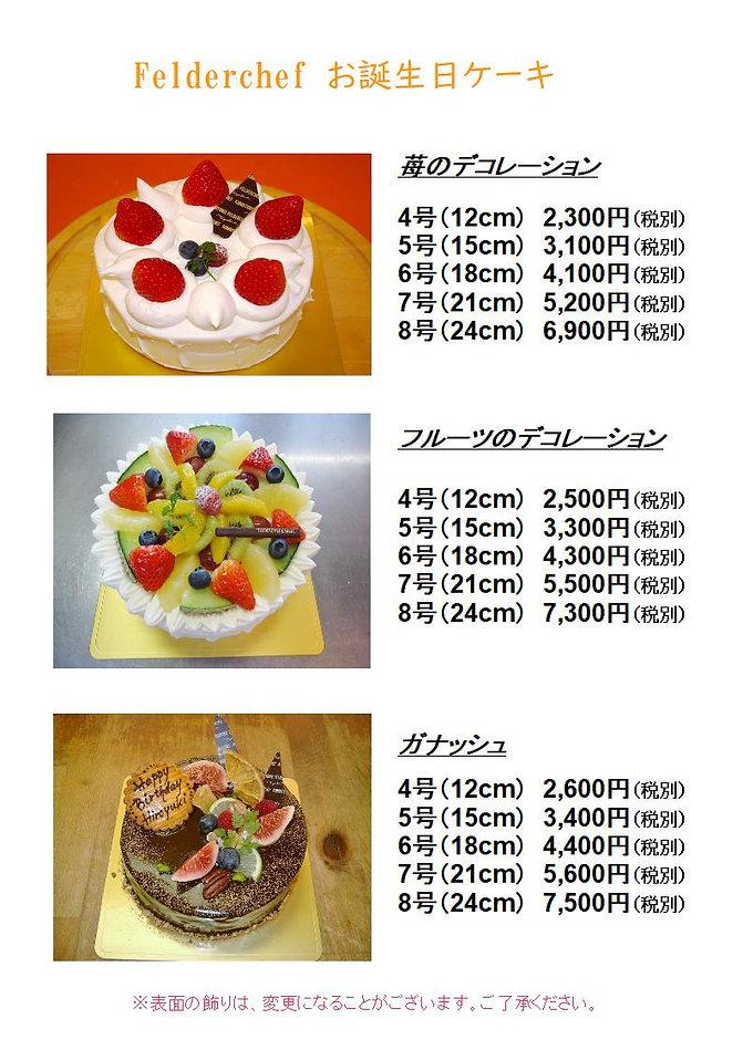 ホールケーキリスト2020年9月改定.jpg