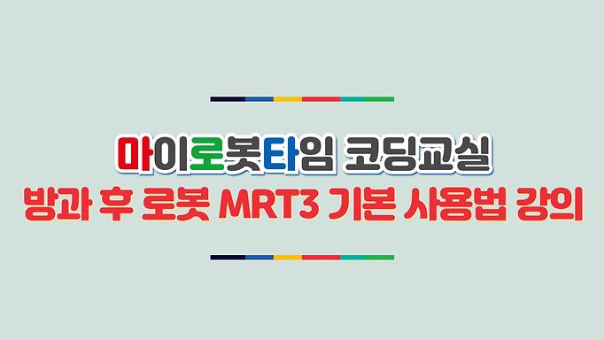 MRT3.png