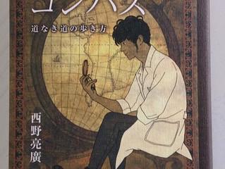 『魔法のコンパス』を読んで 西野亮廣 著