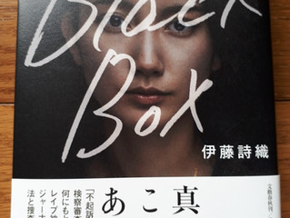 『Black Box』を読んで 伊藤詩織  著