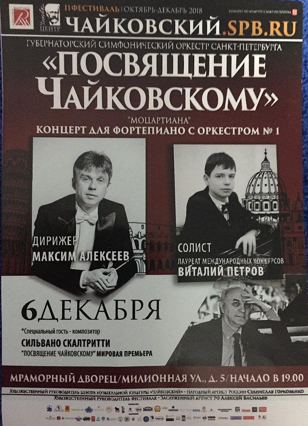 Volantino San Pietroburgo.jpg