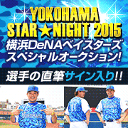 YOKOHAMA STAR★NIGHT2015スペシャルオークション