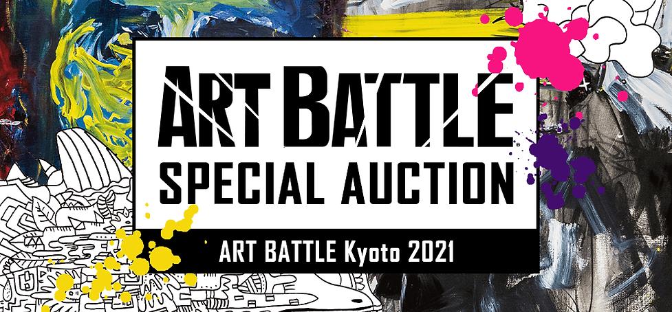 art-battle-2021_pc_mv.png-1.png
