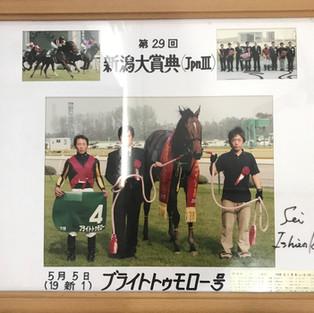 ⑤ブライトトゥモロー新潟大賞典.jpg
