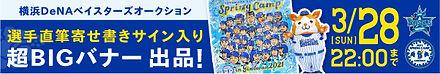 yosegaki_banner_B_モバオク横長APP用600x100.jpg
