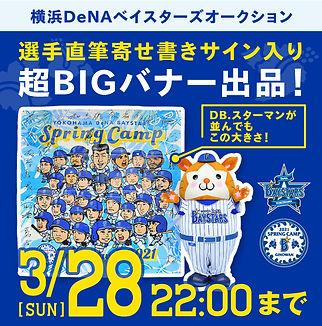 yosegaki_banner_B_YSN_uni_mbok_LP_SP_640
