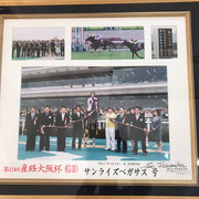サンライズペガサス2005年産経大阪杯優勝記念写真