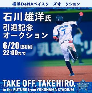 ishikawa_auction_banner_モバオクSP用_640×646.