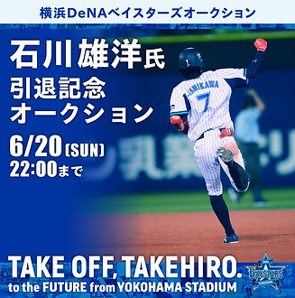 ishikawa_auction_banner_モバオクSP用_640×646.jpg