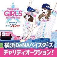 YOKOHAMA☆GIRLS FESTIVAL 2015チャリティオークション