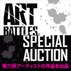 ART BATTLES TOKYO スペシャルオークション