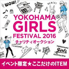 YOKOHAMA GIRLS☆FESTIVAL 2016 チャリティオークション