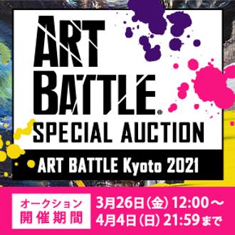 art-battle-2021_290x290-1.png