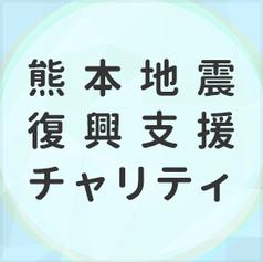 熊本地震復興支援チャリティオークション