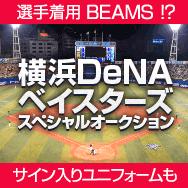 横浜DeNAベイスターズスペシャルオークション