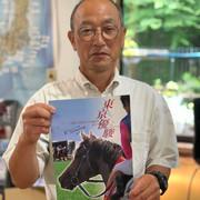 ウオッカ 2007年東京優駿で優勝した際のレーシングプログラム