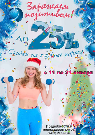 Акция новый год 2021 на сайт_Fotogenic.j