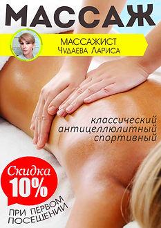 массаж 10% на первый 2 на сайт.jpg