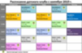 Расписание детского клуба.jpg