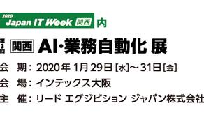Japan IT Week 2020【関西】出展情報