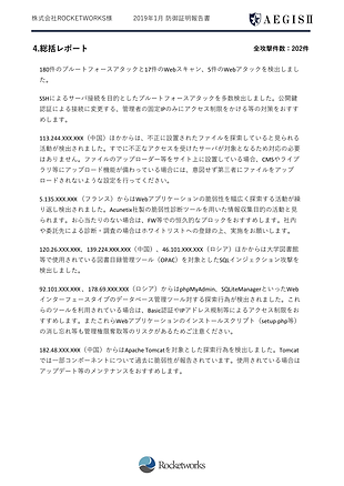サンプル報告書2019年1月-4.png