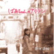 5th. ばあちゃんのアリラン
