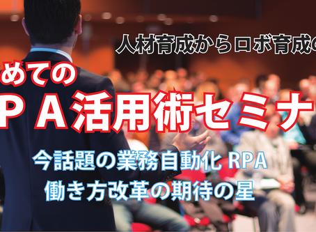 応研株式会社共催セミナー開催!