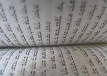 מועצה דתית נתיבות - שעורי תורה