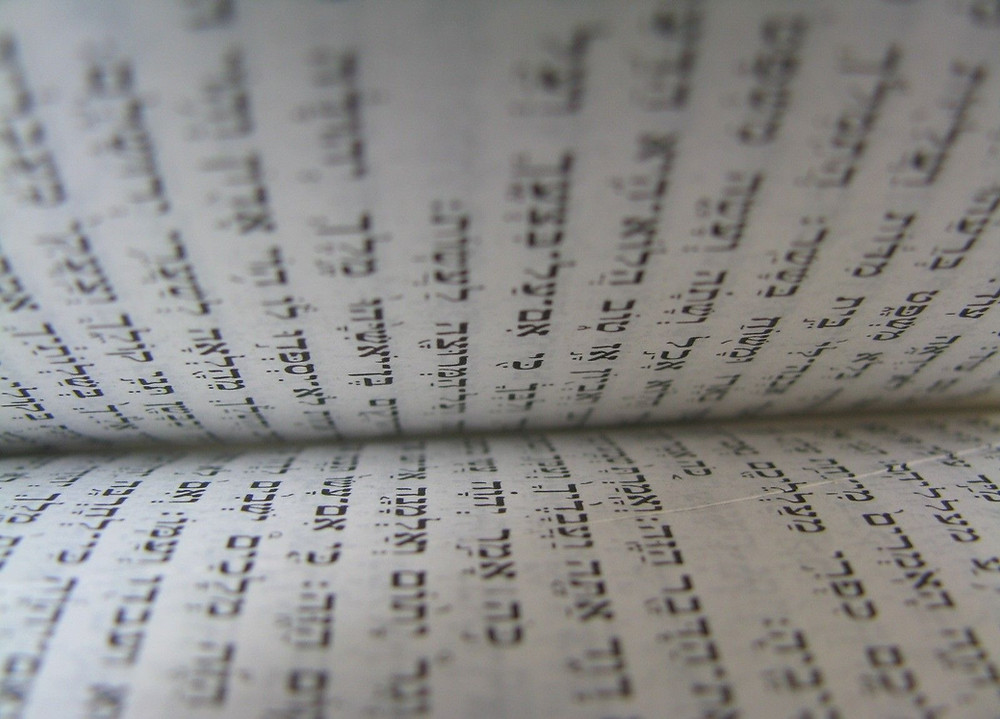 The inside of a book in Hebrew