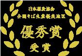 日本蕎麦協会全国そば生産優良地区 優秀賞受賞