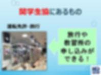 Web班 生協説明.jpg