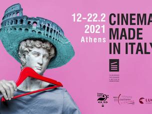 Για πρώτη φορά διαδικτυακό Φεστιβάλ ιταλικού σινεμά από τις 12 Φλεβάρη
