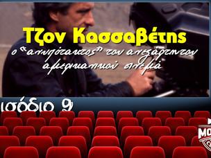 Τζον Κασσαβέτης, ο «ανυπότακτος» του ανεξάρτητου αμερικανικού σινεμά