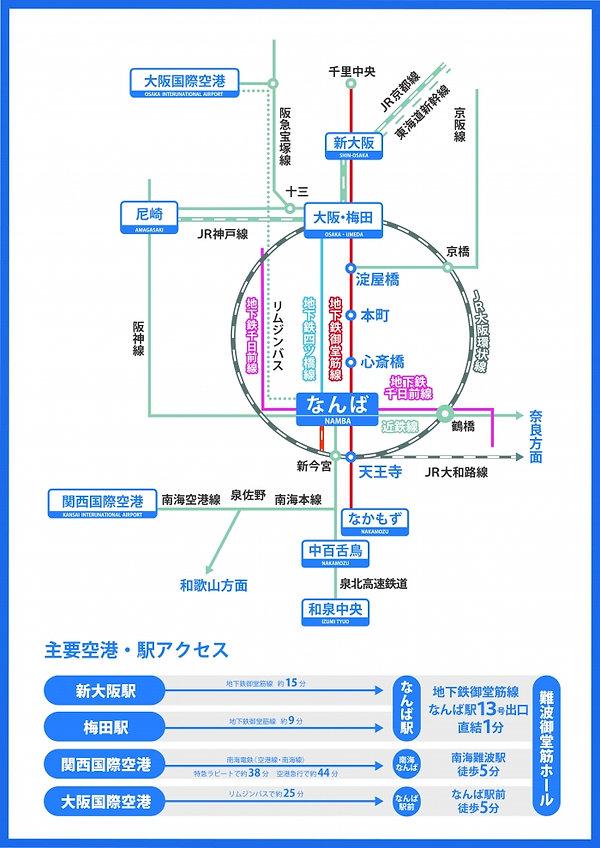 難波御堂筋ホール アクセスマップ2.jpg