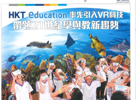 HKT Education 率先引入VR科技