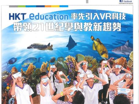 HKT Education 率先引入VR科技