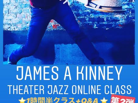James A Kinney Online Class第2弾開催決定!