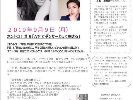 ARISA(小高亜梨沙)トークショーに出演!『NYでダンサーとして生きる』