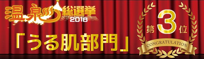 温泉総選挙.png