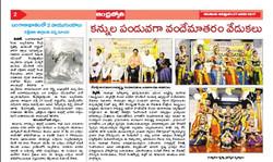 Andhrajyoti_Vandematharam_celebrations