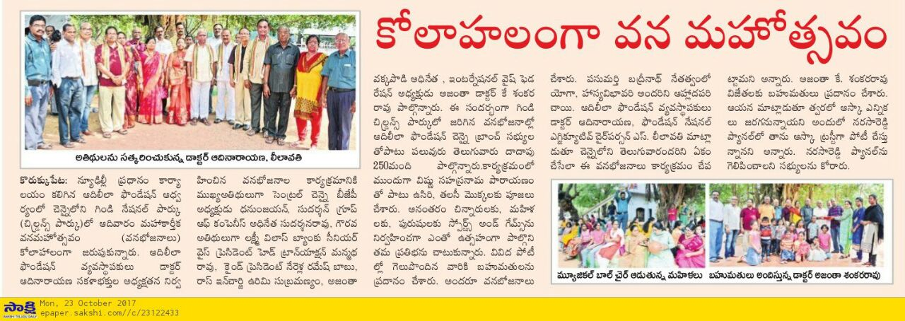 Karthika Vanabhojnalu Press Coverage