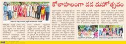 Karthika Vanabhojnalu Press Coverage