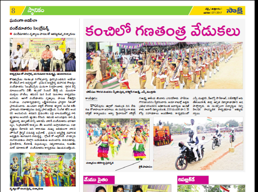 vandemataram celebrations covered in sakshi Tamilnadu addition